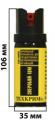 Газовый баллончик «Зверобой–10М» (CS+МПК), 65 мл, аэрозольный